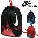 【送料無料】NIKE ナイキ ブランドプールバッグ スイムバッグ 1984502 ボンサック 巾着 リュックサック ナップサック 紐 ひも 水泳 ビーチバッグ スイミング 鞄 カバン かばん ブラック ネイビー レッド 14L