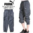 PUMA プーマ ウーブンロングパンツ 511671 レディース 女性 ズボン トレーニング フィット