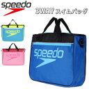SPEEDO ブランドビーチバッグ スピード 3wayスイムバッグ プールバッグ SD96B19 手提げ リュック 斜め掛け スクエア 水泳 スイミング 鞄 カバン かばん ブルー ブラック イエロー ピンク レッド