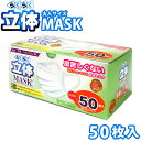 箱潰れアウトレット 不織布マスク らくらく立体マスク 50枚入 大人用 ノーズワイヤー入り 4段プリーツ 使い捨てマスク あす楽 ※衛生商品につき不良品以外の返品不可