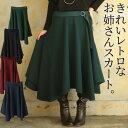 【クーポンご利用で10%OFF!!】楽天1位★きれいレトロなお姉さんスカート♪