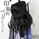 『kOhAKU異素材MIXデザインリュック』【 リュック レ...