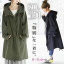 【送料無料】モッズコート新サイズM〜3Lサイズ展開!『som...