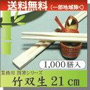 ◇送料無料◇割り箸 竹丸箸 / 竹双生箸A品 8寸(21cm...