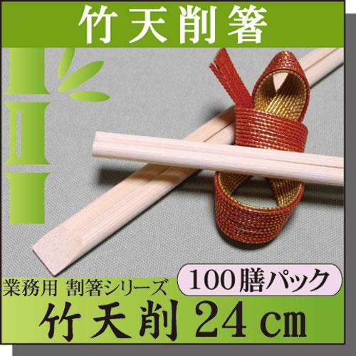 割り箸 竹箸 / 竹天削箸A品 9寸(24cm) 100膳/パック 業務用 プロ用 割箸 竹割箸 竹箸