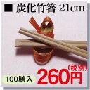 [割り箸]割箸 炭化竹天削 21cm(8寸)100膳 竹天削 炭化箸