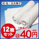 【業務用】 おしぼり 80匁 白タオル 12枚 スレン染 ハンド タオル