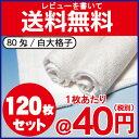 【業務用】80匁 白大格子120枚 スレン染め 05P03Dec16