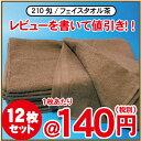 フェイスタオル【業務用】210匁 プロ用【ブラウン】12枚セ...