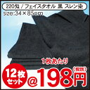 業務用タオル プロ仕様220匁 フェイスタオル 黒12枚 セット 人気のブラック理容 美容室に大人気商品