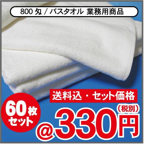 [バスタオル]薄いけど、早く乾いて 吸収性も良い業務用 800匁 白 無地 60枚セット業務用タオル ビジネスホテル ゴルフ場 入浴施設 人気商品
