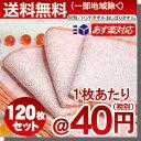 【あす楽対応 ハンドタオル】プロ仕様 80匁 おしぼりタオルオレンジ色 平織 120セット人気色 ビタミンカラー