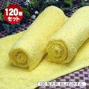 【業務用】120匁 厚手イエロータオル120枚スレン染め 高級タオル