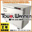 タオルウォーマーTW-20S 05P03Dec16