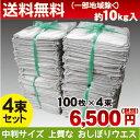 【リサイクル品】おしぼりウエス・ダスター 中判サイズモカブラウン 400枚セット