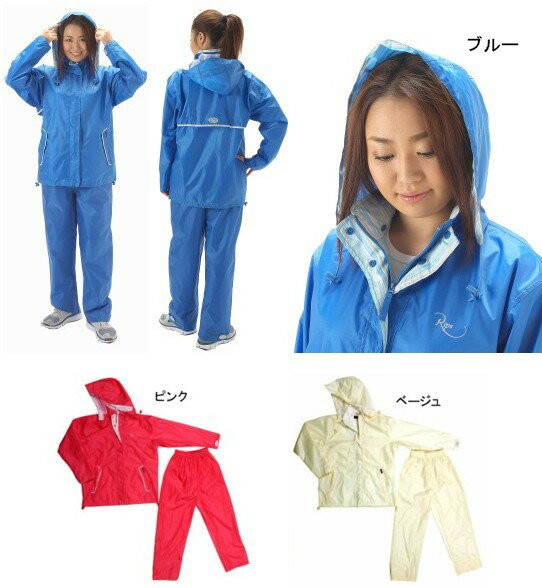 【レディース レインウェア】女性用 レインスーツ...の商品画像