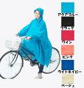 サイクルレインポンチョ フリーサイズ カラーいろいろ 軽量 防水 レインコート