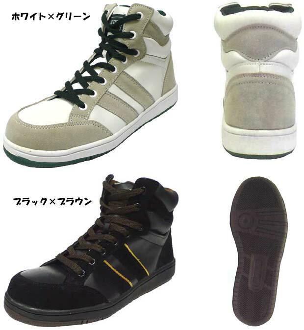 ハイカット セーフティシューズ 安全靴 25〜28cm