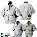 ショッピング屋外 【ビッグサイズ】S-AIR 空調ウェア EUROスタイルデザイン半袖ジャケット(服地のみ) 4L〜7L 空調服