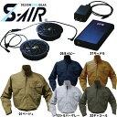 【送料無料】S-AIR 空調ウェア 長袖ワークブルゾンタイプ 綿素材(ファンセット+バッテリーセット付き) S〜3L 空調服