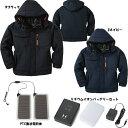 【送料無料】雷神服 防寒ブルゾン 服・発熱体・リチウムイオンバッテリー・充電器のセット