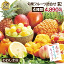 お中元 フルーツ 果物 ギフト 詰め合わせ 送料無料 旬果4...
