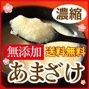 熊本のおいしいお米だけを使った米麹甘酒(濃縮タイプ)