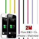 長さ 2メートル  iPhone7 iP