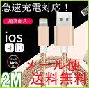 急速充電 対応 iPhone 充電 ナイロン 強化ケーブル 2m / 2メートル / 充電 ケーブル iPhone8 8Plus X iPhone7 iPhone7 Plus iPhone6 iPhone6s 6Plus 6sPlus / iPhone5 5s 5c USBケーブル(iphone 充電器 アイフォン6s アイフォン6 アイフォン5 アイフォン5s 車 )