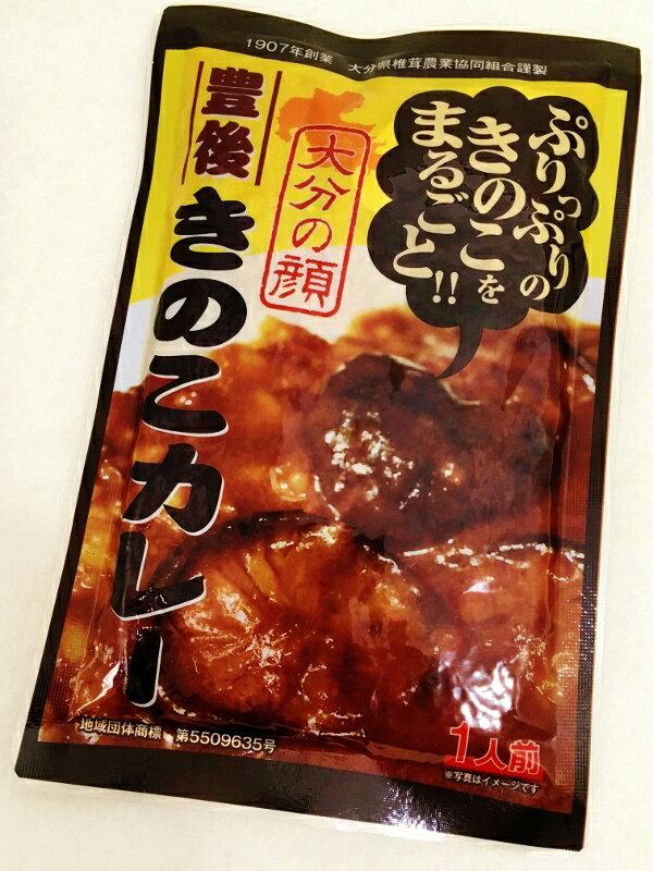 豊後きのこカレー...:osk-shiitake:10000009
