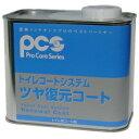 日本ケミカル工業 トイレコートシステム/ツヤ復元コート (1L)