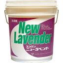 洗剤 ユシロン ニューラベンダー 18L