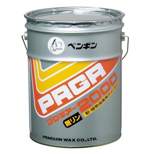 【油脂専用洗剤】 プロギアー2000S 18L(ペンギン)[店舗 油脂 飲食]