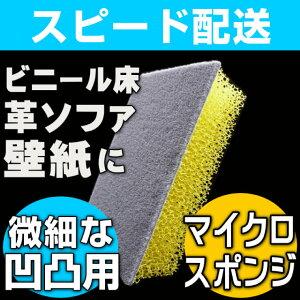 ヘコミ・ミゾ ソファー マイクロブラシスポンジ
