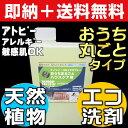 【お掃除洗剤はKis!】送料無料 天然洗剤 環境洗剤(エコ洗...