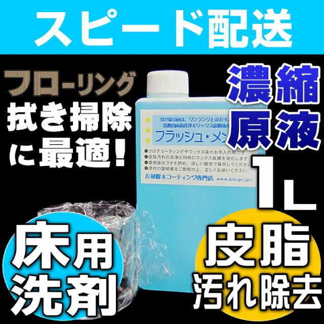【お掃除Kis】業務用フローリング掃除洗剤 汚れ防止剤配合床用クリーナー フローリングワッ…...:osouji-kis:10000022