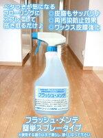 フローリングおすすめ洗剤,フローリング黒ずみ汚れ落とし,フローリング掃除,フローリング洗浄クリーナー,床(フローリング)のベタベタ(ベタつき)掃除,床用洗剤,皮脂汚れ落とし,皮脂洗浄クリーナー