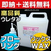 【高耐久・高耐水フローリング床用ワックス】抗菌ウレタンフロアコーティング剤3Lセット