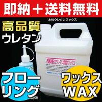 【高耐久・高耐水フローリング床用ワックス】抗菌ウレタンフロアコーティング剤4Lセット