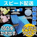 【ポイント10倍】マイクロファイバー製 凸凹デコボコ掃除用特殊クロスタオル マイクロクロス