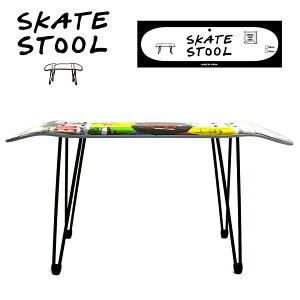 ポイント スケート スツール テーブル