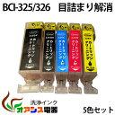 強力清浄カートリッジ【ゆうメール便送料無料】BCI-326 325 5MP ( BK C M Y PGBK ) 中身 ( BCI-326BK BCI-326C BCI-326M BCI-326Y BCI-325PGBK ) ( ヘッドクリーニング ) クリーニングカートリッジ qq