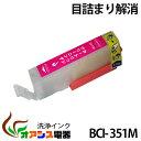 強力清浄カートリッジBCI-351XLM ( マゼンタ ) ( キャノン BCI-351XL 350XL 5MP 対応 ) ( 関連: BCI-351XLBK BCI-351XLC BCI-351XLM BCI-351XLY BCI-350XLPGBK )( ヘッドクリーニング ) クリーニングカートリッジ qq