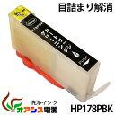 強力清浄カートリッジHP178PBK ( 10MM ) ( ブラック ) ( HP 178 対応 ) ( 関連: HP178BK ( 16MM ) HP178PBK ( 10MM ) HP178C H
