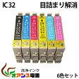 強力清浄カートリッジ【ゆうメール便送料無料】epson ic6cl32 ( bk c m y lc lm ) 中身 ( icbk32 icc32 icm32 icy32 iclc32 iclm32 ) ( ヘッドクリーニング ) クリーニングカートリッジqq
