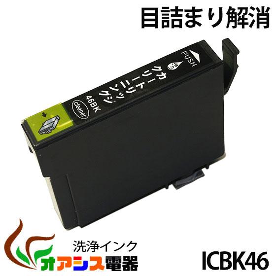 強力清浄カートリッジepson icbk46 ( ブラック ) ( ic4cl46 対応 ) ( 関連: icbk46 icc46 icm46 icy46 ) ( ヘッドクリーニング ) クリーニングカートリッジ qq