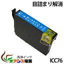強力清浄カートリッジic76 icc76 シアン 中身 ( icc76 ) 対応機種:px-m5040f px-m5041f px-s5040( ヘッドクリーニング ) クリーニング..