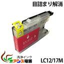 強力清浄カートリッジbrother LC12M ( マゼンタ ) ( LC12-4PK 対応 )  ( 関連: LC12BK LC12C LC12M LC12Y ) ( 10P24Nov12 ) ( ヘッド..
