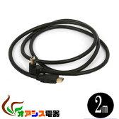 (相性保証付 NO.D-D-8)3D対応ハイスペック 上向きL型90度HDMIオス to オスケーブル ( 2m ) ハイビジョン 3D映像 ( 1.4規格 ) qq
