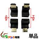 (相性保証付 NO.E-D-17)HDMI機器裏側のケーブル配線をスッキリさせるHDMI L型アングル下向き 上向き 2種類自由選択アダプタqq